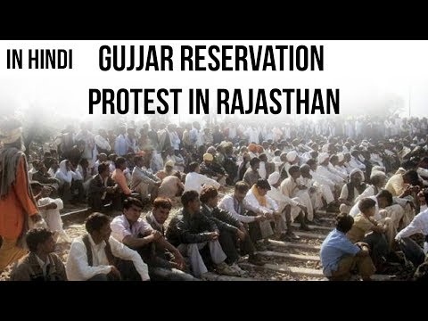 Gujjars Reservation Protest 2019, Rajasthan Assembly passes Gujjar quota Bill, Current Affairs 2019 Mp3