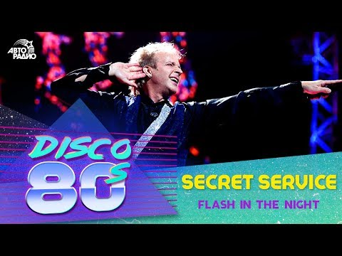 Secret Service - Flash In The Night (Дискотека 80-х 2016)