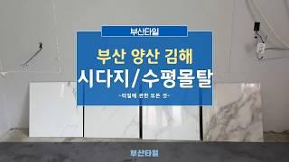 상가리모델링 시다지/수평몰탈(feat.부산타일) | 부…