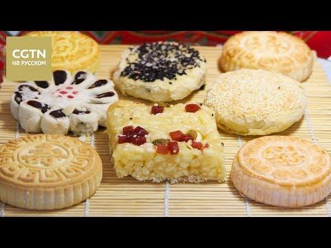 11/06/2017 Какие китайские сладости вам нравятся больше всего?[Age 0+]