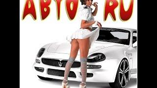Авто RU Портал Портал для любителей автомобилей смотреть
