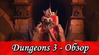 обзор Dungeons 3 - Добрый симулятор абсолютного зла