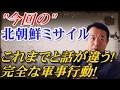 【青山繁晴】今回の北朝鮮ミ イルは話が違う!!完全な軍事行動!【青山繁晴応援CH】