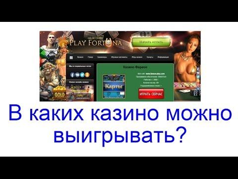 Видео В какие казино можно играть