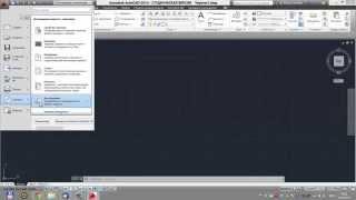 Интерфейс AutoCAD 2014