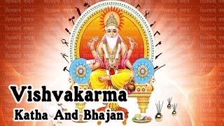 Vishvakarma Katha And Bhajan - Hindi Devotional Bhajan