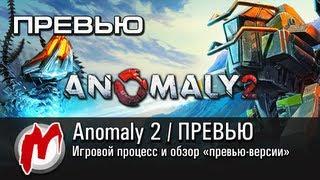 ◕ Anomaly 2 - Эксклюзивное превью / Preview