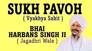 Bhai Harbans Singh Ji - Sukh Pavoh - Aukhi Ghadi Na Dekhan Dei