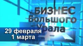 """""""Бизнес Большого Урала"""". 29 февраля - 1 марта 2020"""