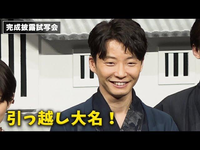 星野源、大河ドラマ「いだてん」でのまさかの出来事に「なんだよ!」映画『引っ越し大名!』完成披露試写会