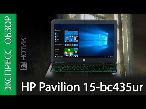 Экспресс-обзор ноутбука HP Pavilion 15-bc435ur