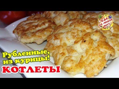 Рубленые Куриные Котлеты | Самый легкий, нежирный рецепт!