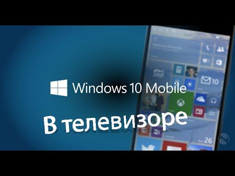 Windows 10 Mobile в вашем телевизоре