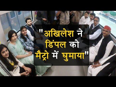 Akhilesh Yadav ने Dimple Yadav के साथ किया Lucknow Metro का सफर, जीता मुसाफिरों का दिल