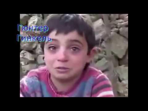 Сирия. Дети войны-наслаждайтесь
