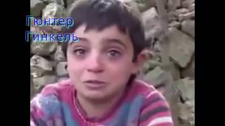 Сирия. Дети войны-наслаждайтесь жизнью!