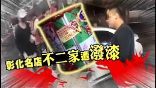 彰化名店不二家遭潑漆 男落網坦承「買不到」洩憤 | 台灣蘋果日報