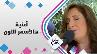 المطربة الأردنية مكادي نحاس - أغنية هالأسمر اللون