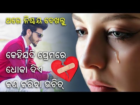 If You fail in love  - must watch this   Odia Motivational Love Story   OdiaDarshak