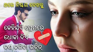 If You fail in love  - must watch this | Odia Motivational Love Story | OdiaDarshak