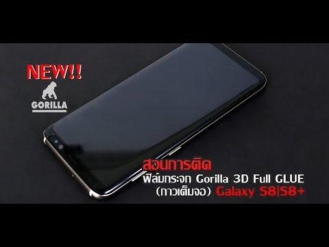 สอนติดฟิล์มกระจก S8|S8+ แบบกาวเต็มแผ่น ยี่ห้อ Gorilla 3D Full Glue