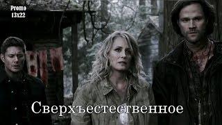Сверхъестественное 13 сезон 22 серия - Промо с русскими субтитрами // Supernatural 13x22 Promo