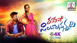 Ramesho Pilavalanunnadi FULL Song | 2021 New Telugu Folk Songs | Rajitha Song | Lalitha Audios