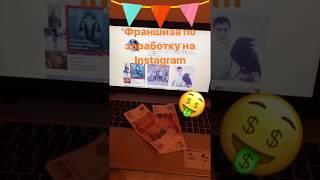 Франшиза для заработка/продвижения в instagram(, 2018-01-21T20:14:55.000Z)