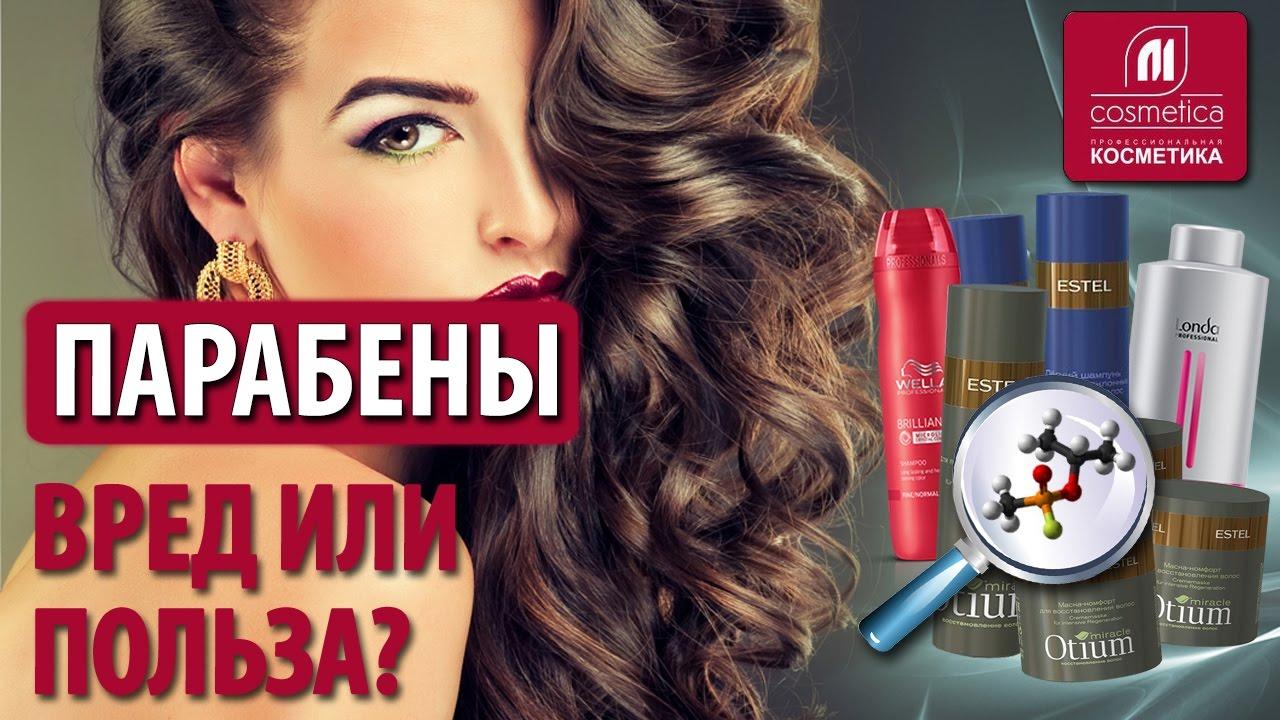 Чем парабены вредны для волос