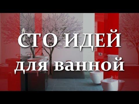 Сто идей для ванной. Современный дизайн ванной комнаты