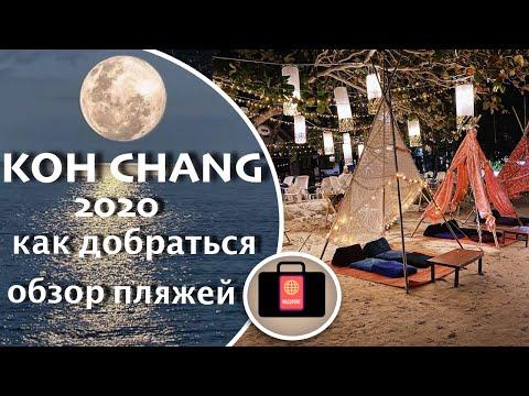 Koh Chang 2020,  как добраться до Ко Чанга, обзор пляжей Ко Чанга