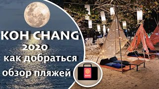 Koh Chang 2020 как добраться до Ко Чанга обзор пляжей Ко Чанга