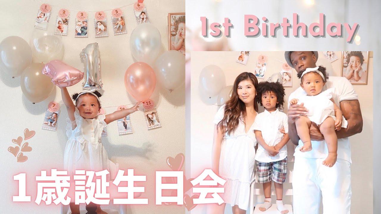【祝1歳】長女の初の誕生日で感極まる… お家でホームパーティ💕【1歳誕生日】