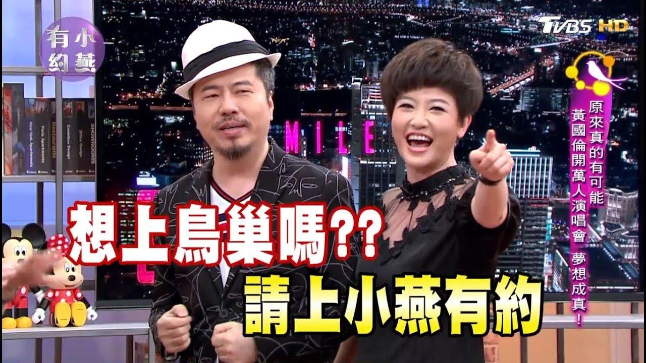 小燕有約 2017-10-26 原來真的有可能 黃國倫開萬人演唱會 夢想成真!