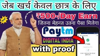 Earn 500-/Daily Paytm Cash part time work for students. Cash now lastest new earning app.