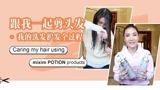 Cutting my own hair! Hair care using Mixim POTION Products跟我一起剪头发 + 我的洗发护发全过程 |