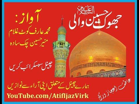 Jhoke Hussain Wali جھوک حسینؓ والی