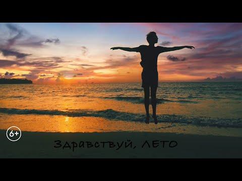 (6+) Марк Тишман - Здравствуй, Лето [Премьера 2020]