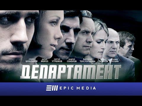 Департамент - Серия 13 (1080p HD)