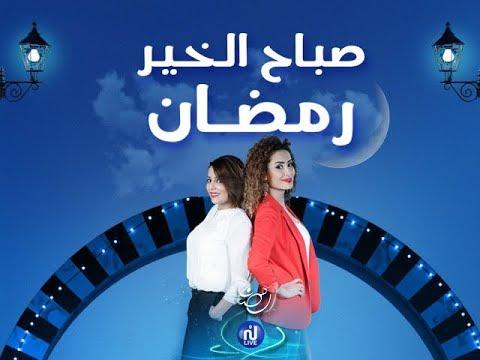 Sbeh El Khir romdhan Du  Vendredi 01 juin 2018 - Nessma Tv