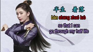 Gambar cover Legend of Fu Yao OST Ending Theme Song, Pinyin Lyrics, Eng Sub, Lyrics Translation