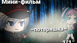 """Мини-фильм """"Потеряшка""""  1/1"""