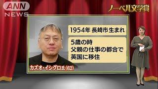 5日に発表されたノーベル文学賞。長崎出身でイギリス国籍のカズオ・イシ...