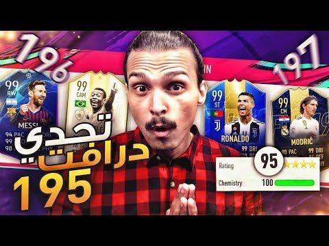 تحدي الدرافت النهائي الاخير القوي  🔥😎 - فيفا19/FIFA19