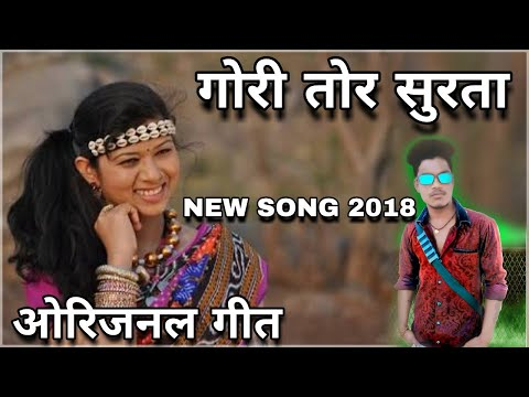 CG - GORI TOR SURTA || ORIGINAL SONG HD || गोरी तोर सुरता NEW SONG