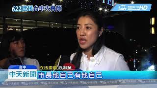 20190623中天新聞 挺韓!台中市長盧秀燕 晚間與韓國瑜餐敘