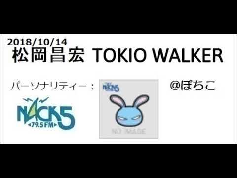 20181014 松岡昌宏 TOKIO WALKER