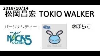20181014 松岡昌宏 TOKIO WALKER.