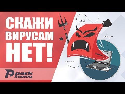Как защитить и очистить свой компьютер от вирусов