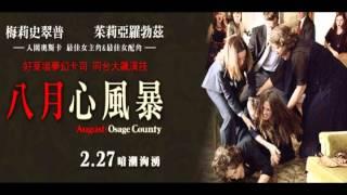 [附影評]八月心風暴主題曲/歌曲-里昂王族樂團演唱-ppsmovie